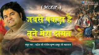 Jab Se Pakda Hai Tu Ne Mera Daman | Bhajan | P.P. Sanjiv Krishna Thakur ji