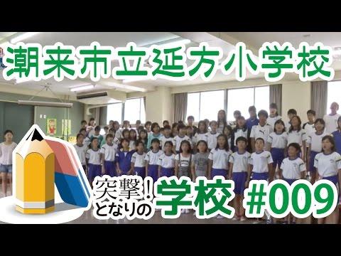 突撃!となりの学校 #009 / 潮来市立延方小学校