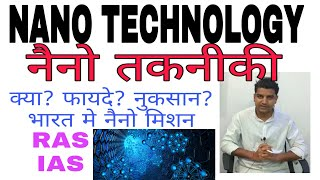 Nano Technology नैनो तकनीकी KT Series Science and Technology for ias and ras by Technical awara