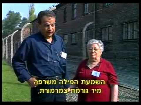 شخصيات اسرائيلية يهودية وعربية معا في معسكر أوشفيتس ج 8