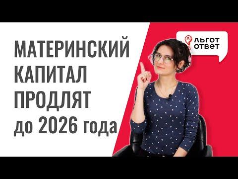 Материнский капитал продлят до 2026 года