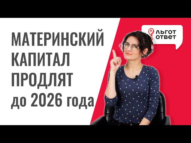 Маткапитал продлят до 2026 года