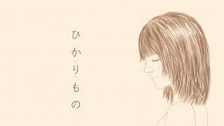 瞬間的シックスセンス「ひかりもの / あいみょん」cover by ちひろ