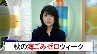 9月12日 びわ湖放送ニュース