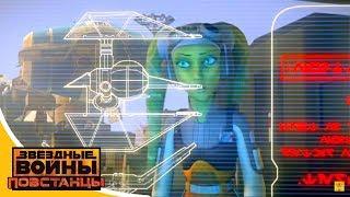 Звёздные войны: Повстанцы - Свой человек - Star Wars (Сезон 3, Серия 10)   Мультфильм Disney