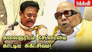 சுகி சிவம் கேள்விக்கு கலைஞர் சொன்ன பதில் - Suki Sivam Speech about Kalaignar Karunanidhi