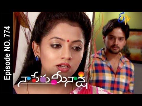 Naa Peru Meenakshi | 15th  July 2017| Full Episode No 774 | ETV Telugu