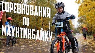 Горный велосипед. Соревнования по маунтинбайку. Нагорная 2017