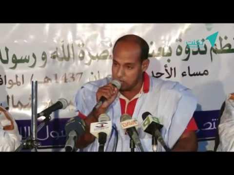 """طلعت """"المزه"""" للأديب الشيخ باي ولد أحمد الخديم"""