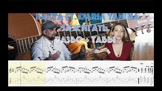 Баста Ft. Daria Yanina   Зажигать на гитаре | разбор + табы