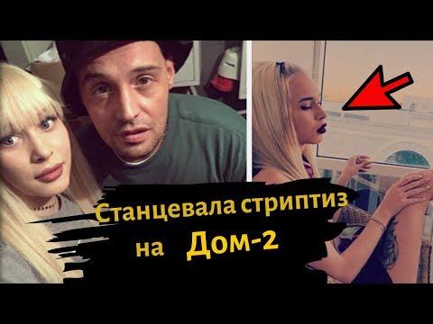 ЛЮБОВНИЦА ГУФА НА ДОМ-2 ИСПОЛНИЛА ОТКРОВЕННЫЙ ТАНЕЦ