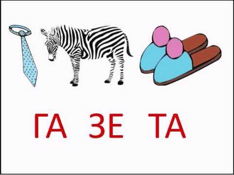 Фото Обучение чтению. РЕБУС-МЕТОД.wmv