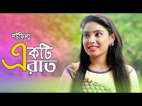 একটি রাত । One Night । Bengali Short Film । STM