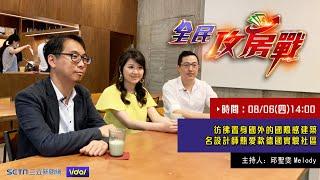 【全民攻房戰】在台灣住著國際感的小宅 名設計師最愛|三立新聞網SETN.com