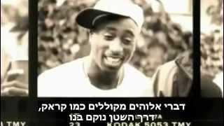 2pac - Black Jesuz-***מתורגם מומלץ