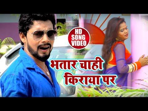 Upendra Lal Yadav Ka -  भतार चाही किराया पर - Latest Bhojpuri HD Video  Song 2018