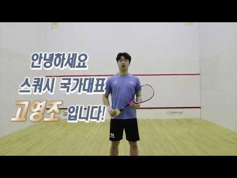 [영훈TV] 스쿼시 국가대표 고영조의 백핸드 발리 킬샷 노하우 대공개!!