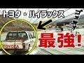 【海外の反応】衝撃!!トヨタ・ハイラックスが最強と呼ばれる所以を見せつける!海外「またトヨタが勝ってしまった。」
