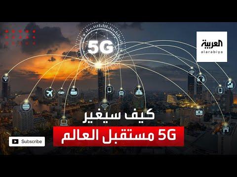 العرب اليوم - العالم يترقب شبكات اتصال الجيل الخامس وكيف ستغير المستقبل