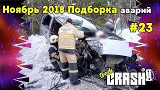 Ноябрь 2018 подборка аварий , ДТП , car crash compilation #23