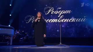 Лолита - Песня о далёкой Родине (Концерт к 85-летию Роберта Рождественского)