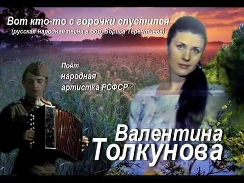 Валентина Толкунова Вот кто-то с горочки спустился