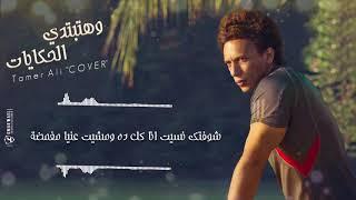 مازيكا Wi Hatebtedy El Hekayat - Tamer Ali و هتبتدي الحكايات - تامر علي تحميل MP3