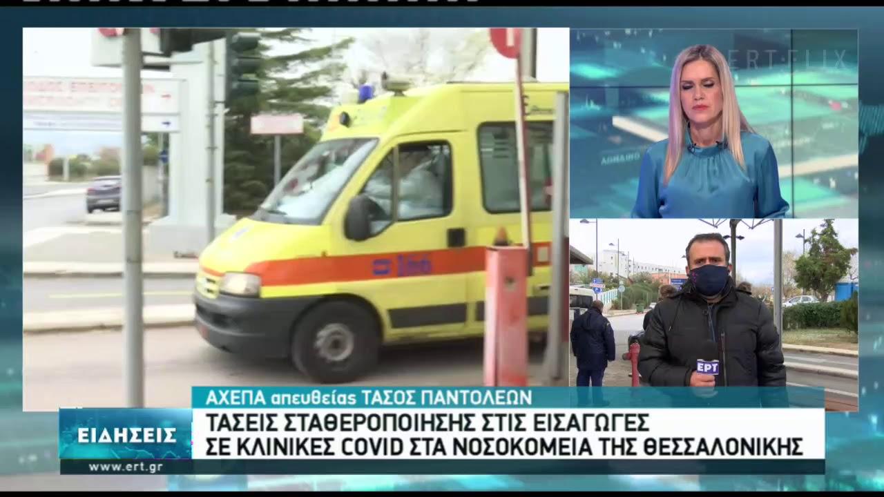 Σταθεροποιούνται οι εισαγωγές στα νοσοκομεία της Θεσσαλονίκης | 13/12/2020 | ΕΡΤ