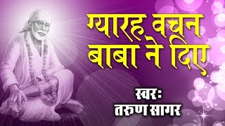 Gyarah Vachan Baba Ne Diye  Latest Sai Baba Bhajan  Tarun Sagar