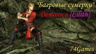 "TES:V Skyrim - Мод: Demonika[lilith / Лилит] - ""Багровые сумерки""-"