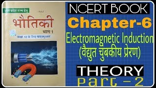 Physics NCERT CLASS 8 part 2 chapter 12,13 for ssc cgl 2018