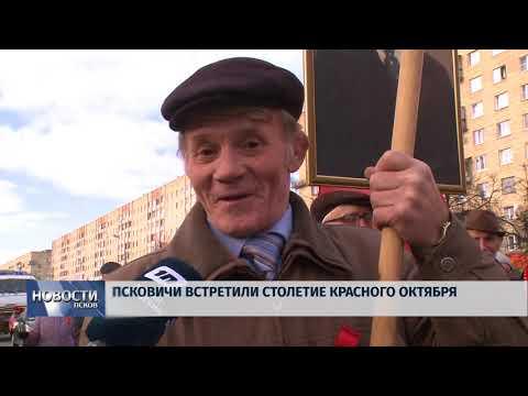 Новости Псков 07.11.2017 # Псковичи встретили столетие красного октября