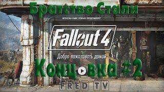 Прохождение Fallout 4 [Концовка за Братство Стали, Альтернативная Концовка с сыном ] [Все концовки]