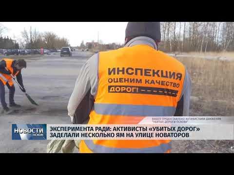 """17.04.2018 # Активисты """"Убитых дорог"""" заделали несколько ям на улице Новаторов"""