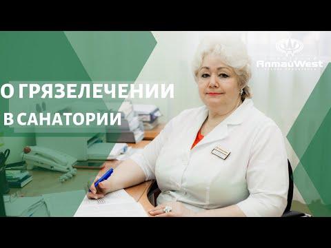 Врач-физиотерапевт рассказывает о грязелечении в санатории
