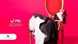 Assala ... Youm Li - 2020 | أصالة ... يوم لي - بالكلمات تحميل MP3
