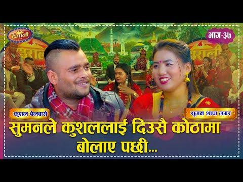 Kushal VS Suman कुशल लाहुरे बने सुमनले ५ बर्ष पर्खेरै भए पनि बिहे गर्ने ll Deurali Live Dohori Ep-37