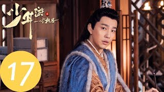 ENG SUB【少年游之一寸相思 Love in Between】EP17 | 文宗主杀掉了自己敬爱的兄弟