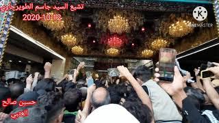 تحميل اغاني مراسم تشيع ودفن السيد (جاسم الطويرجاوي) كربلاء حرم الامام الحسين ع ٢٤ صفر ١٤٤٢هجري 2020 ميلادي MP3