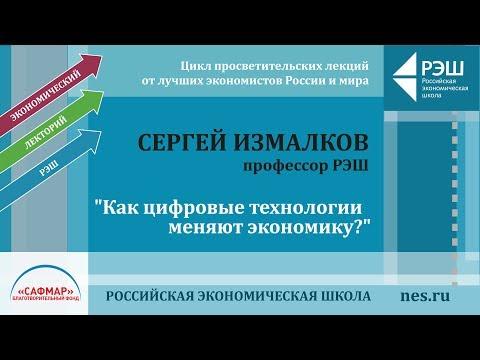 Открытая лекция Сергея Измалкова «Как цифровые технологии меняют экономику?»