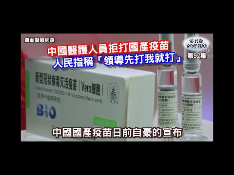 【思打廢-STOP FAKE】第92集 中國醫護人員拒打國產疫苗