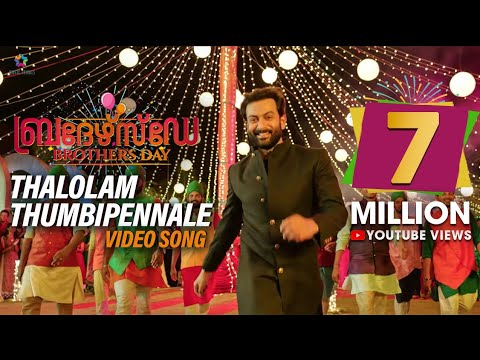 Thalolam Thumbippennale Song - Brothers Day