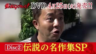 『ナンデモ特命係発見らくちゃく!DVDVol.1』2017.4.25発売