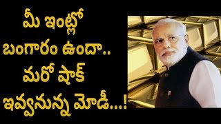 PM Narendra Modi To Give Another Shock On GOLD Scheme  Latest Current Affairs  News Mantra