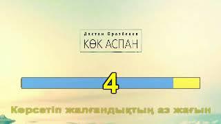 Дастан Оразбеков Кок аспан КАРАОКЕ минус