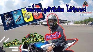 สายฟัก สายถอก สายจ๊วด ลั่นบิ๊กไบค์ไปดู MotoGP บัตรโครต VIP