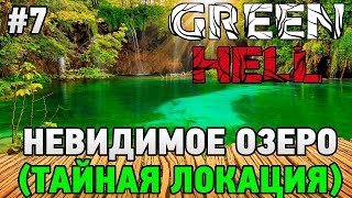 Green Hell #7 Невидимое озеро (тайная локация)