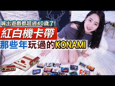 那些年玩過的KONAMI紅白機卡帶『 遊戲職人社長さん』