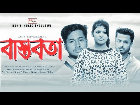Bastobota | বাস্তবতা |  Bangla New Short Film |  2019