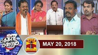 (20/05/2018) Makkal Mandram | Is Centre deceiving Tamil Nadu..? | Thanthi TV